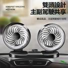 【智能雙頭扇霸】附後座掛鉤 汽車用電風扇 車載12V桌面雙吹風扇 可360度調整 2段式風力