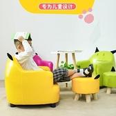 兒童沙發座椅寶寶沙發可愛迷你卡通小沙發懶人沙發凳【聚可愛】