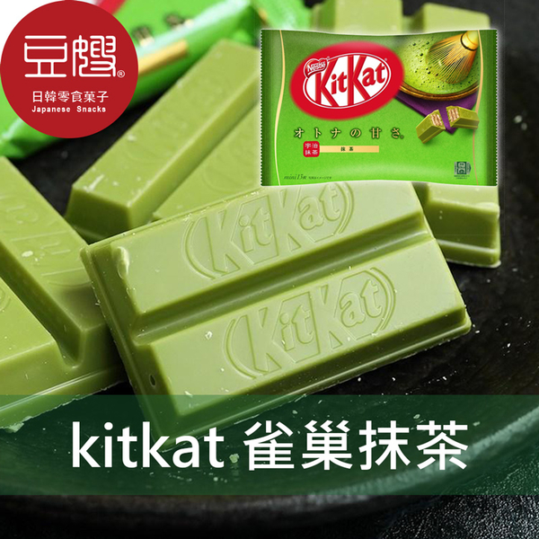 【豆嫂】日本零食 雀巢  KitKat宇治抹茶巧克力餅乾(13入/袋)