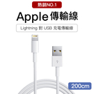 Apple 蘋果線 傳輸線200cm 2M 2米 iPhone線 快充線 iPhone11 iPhoneX iPhone8 Plus iPad 200公分
