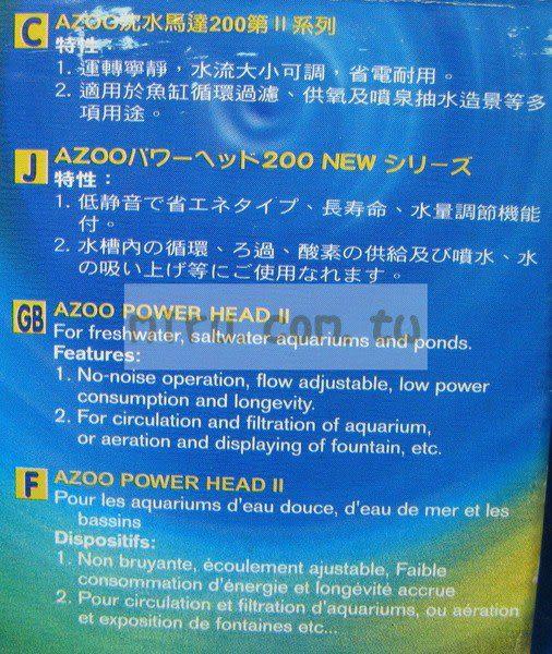 【西高地水族坊】AZOO愛族 第Ⅱ代沉水馬達(200L)(迷你型)