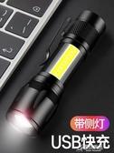 手電筒強光充電戶外超亮燈疝氣微型便攜小家用迷你防身遠射學生【快出】