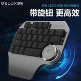 鍵盤多彩T11設計師單手機械語音鍵盤 designerPS修圖專用美工CAD繪圖軟件小 嬡孕哺