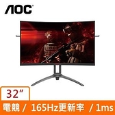 AOC 艾德蒙 32型 VA 曲面 165Hz FHD低藍光不閃屏電競螢幕顯示器 AG323FCXE