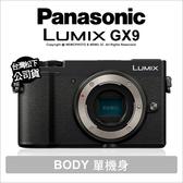 註冊禮~3/31 Panasonic GX9 單機身 4K錄影 內置閃燈公司貨★送64G+24期★ 薪創數位