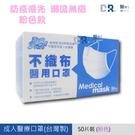 【醫博士】易廷 清新宣言 醫用口罩(成人粉色) 50片/盒(#現貨)