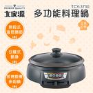 大家源 多功能料理鍋-2.8L TCY-3730 分離式鍋身設計