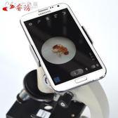 手機拍照夾單雙筒望遠鏡顯微鏡通用連接夾顯微鏡拍照支架夾「七色堇」