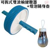 金德恩 台灣製造 健美王之可拆式雙滾輪健腹器/顏色隨機+耐摔燈泡隨身壺組