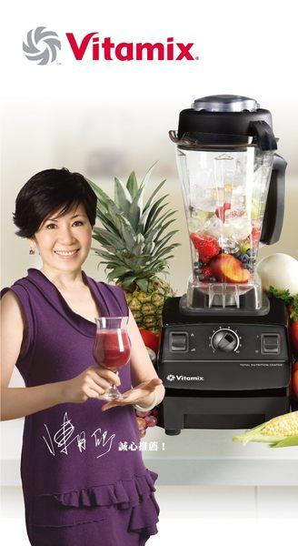 Vitamix TNC 5200 全營養調理機 精進型【時尚黑】↘送16件配件組