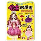 《風車童書》露露公主夢幻城堡:公主貼紙書