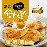 【幸美肉品】法式舒肥雞-印度咖哩180g/包