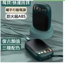 台灣現貨 暖手寶52度 行動電源迷妳大容...