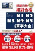 精修版 新制日檢!絕對合格 N1,N2,N3,N4,N5必背單字大全(25K)
