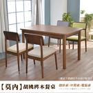 【班尼斯國際名床】【莫內】胡桃梣木餐桌天然實木餐桌 133*81*75cm