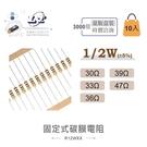 『堃邑Oget』1/2W立式固定式碳膜電阻 30Ω、33Ω、36Ω、39Ω、47Ω 10入/5元 盒裝3000另外報價