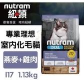 *KING*紐頓《專業理想系列-I17室內化毛貓/燕麥雞肉配方》1.13kg