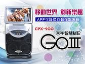 金嗓 CPX-900 GOIII 可錄式行動伴唱機 2TB 硬碟 18.5 吋翻轉螢幕支援藍芽傳輸 UHF無線麥克風