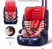 德國兒童安全座椅9個月-12歲汽車用嬰兒寶寶車載簡易便攜坐椅通用 伊韓時尚