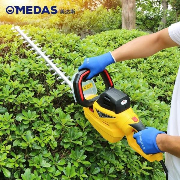 美達斯電動綠籬機家用綠化修枝機花草綠籬剪籬笆剪刀茶樹葉修剪機