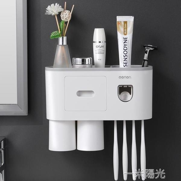 牙刷置物架刷牙杯掛牆式衛生間壁掛免打孔牙刷架漱口杯套裝收納架  一米陽光