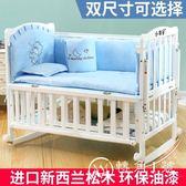 嬰兒床實木寶寶搖籃床多功能白色小床新生兒童bb睡床拼接大床童床