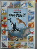 【書寶二手書T1/少年童書_ZEA】神秘的海洋_全美編輯群