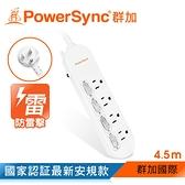 群加 PowerSync【新安規款】防雷擊4開4插延長線/4.5m(PWS-EEA4445)