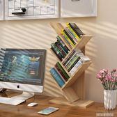 桌上樹形書架兒童簡易置物架學生用桌面書架書櫃儲物架收納架YDL
