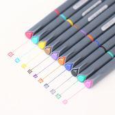 簡約極細彩色勾線筆 描邊筆 0.38mm纖維筆頭水彩筆 10色套盒【小梨雜貨鋪】