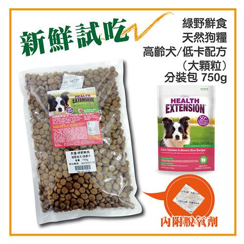 【新鮮試吃】Health Extension 綠野鮮食 高齡犬/體重控制/低卡配方-大顆粒-750g 超限5包 (T001A03-0750)