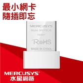 Mercusys 水星網路 MW150US 超迷你型 USB2.0 無線網卡