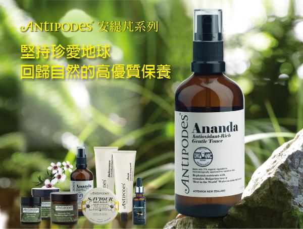 【潔麗雅】Antipodes 安緹芃 千年永泉修護化粧水 100ml