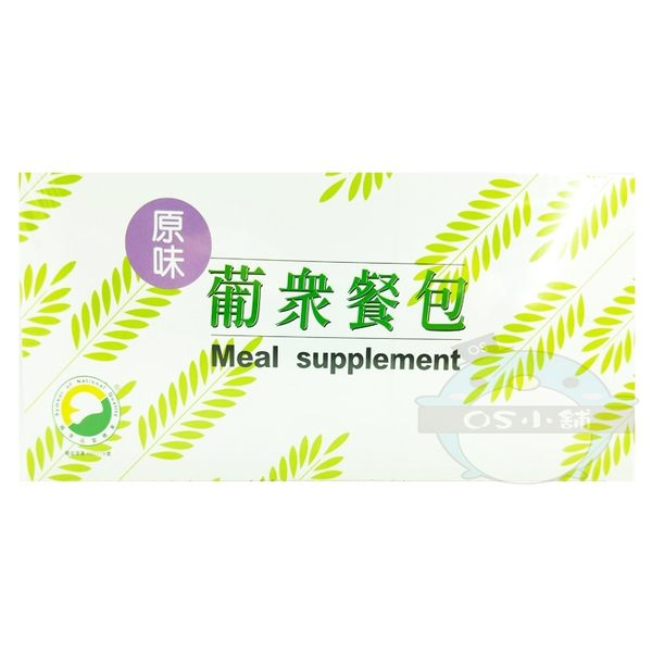 葡眾 餐包14g×30包/盒 原味沖泡飲 葡萄王   OS小舖