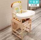寶寶餐椅實木兒童吃飯桌椅嬰兒多功能座椅小...