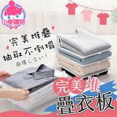 ✿現貨 快速出貨✿【小麥購物】疊衣板 衣服 疊衣服 衣服板 整齊 方便 乾淨 收納 衣服 【C138】