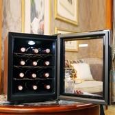 紅酒櫃 富信 JC-33AW紅酒櫃子 恒溫恒濕小型家用酒櫃冰吧冷藏櫃櫃 8號店WJ