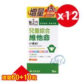 (12盒組) (加量版) 台塑生醫 醫之方 兒童綜合維他命口嚼錠-60+10粒X12盒 專品藥局 【2014437】