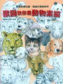 (二手書)獸醫教你畫動物素描