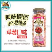 *~寵物FUN城市~*《美味關係》小不點饅頭 【草莓口味160g/罐】狗零食,狗餅乾,狗點心