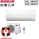 【SANLUX三洋】4-6坪變頻冷暖分離式冷氣SAE-28VH7/SAC-28VH7 送基本安裝