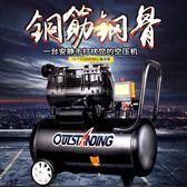 空壓機氣泵空壓機小型空氣壓縮機奧突斯充氣無油靜音220V木工噴漆沖氣泵 Igo