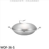 《結帳打8折》膳魔師【WOF-36-S】36公分新一代經典鍋雙耳炒鍋