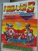 【書寶二手書T1/電玩攻略_JHD】第四次機器人大戰S典藏攻略本_陳希芳總編輯
