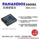 御彩數位@樂華 FOR 國際牌 CGA-S008 BCE10 相機電池 鋰電池 防爆 原廠充電器可充 保固一年