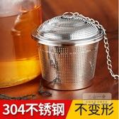 茶漏 茶葉過濾器濾茶泡茶神器茶隔茶濾茶杯濾網茶包不銹鋼濾器漏網-快速出貨
