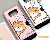 正版授權 韓國Mooger 莫格虎 三星 S9+ S8+ Note8 A7 2017 A8 2018 J7 Prime Pro保護殼 手機殼【A0903901】