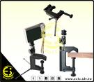 ES數位 萬用型 1/4螺牙固定架 桌上夾型 自拍架 三腳架 360度旋轉 桌上型 大力夾 桌夾雲台
