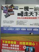 【書寶二手書T1/攝影_XAO】一機一鏡走天下:DSLR出國這樣拍就對了_StanChang