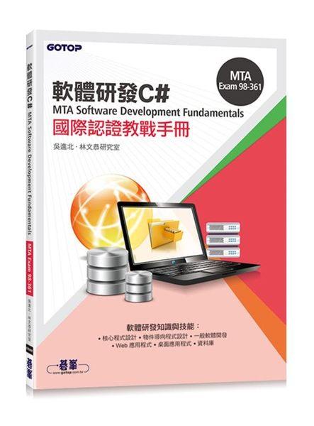 MTA Software Development Fundamentals 國際認證教戰手冊 C# (98-361)